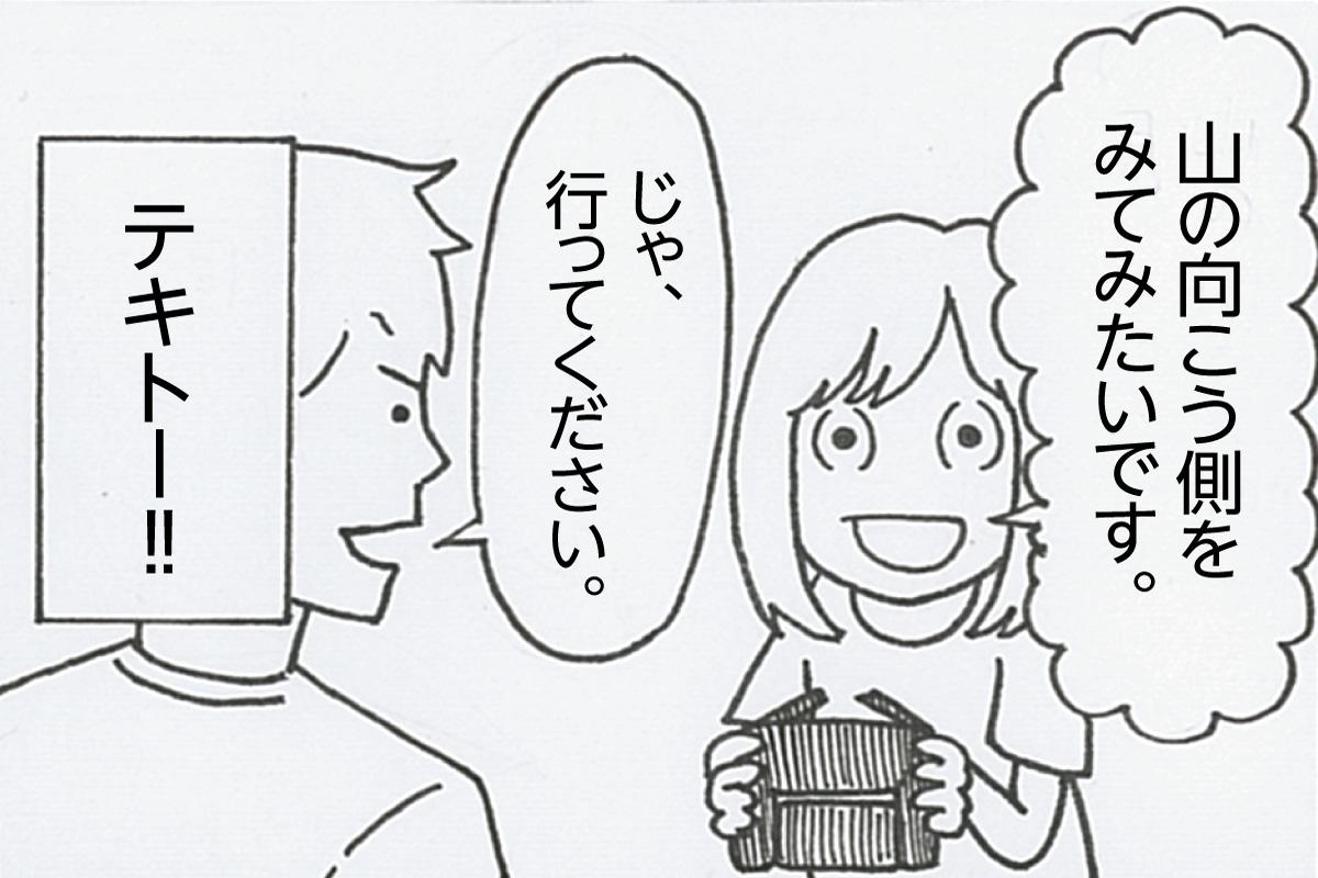 クリアデザイン4コマ漫画 vol.1「ドローン紀行」