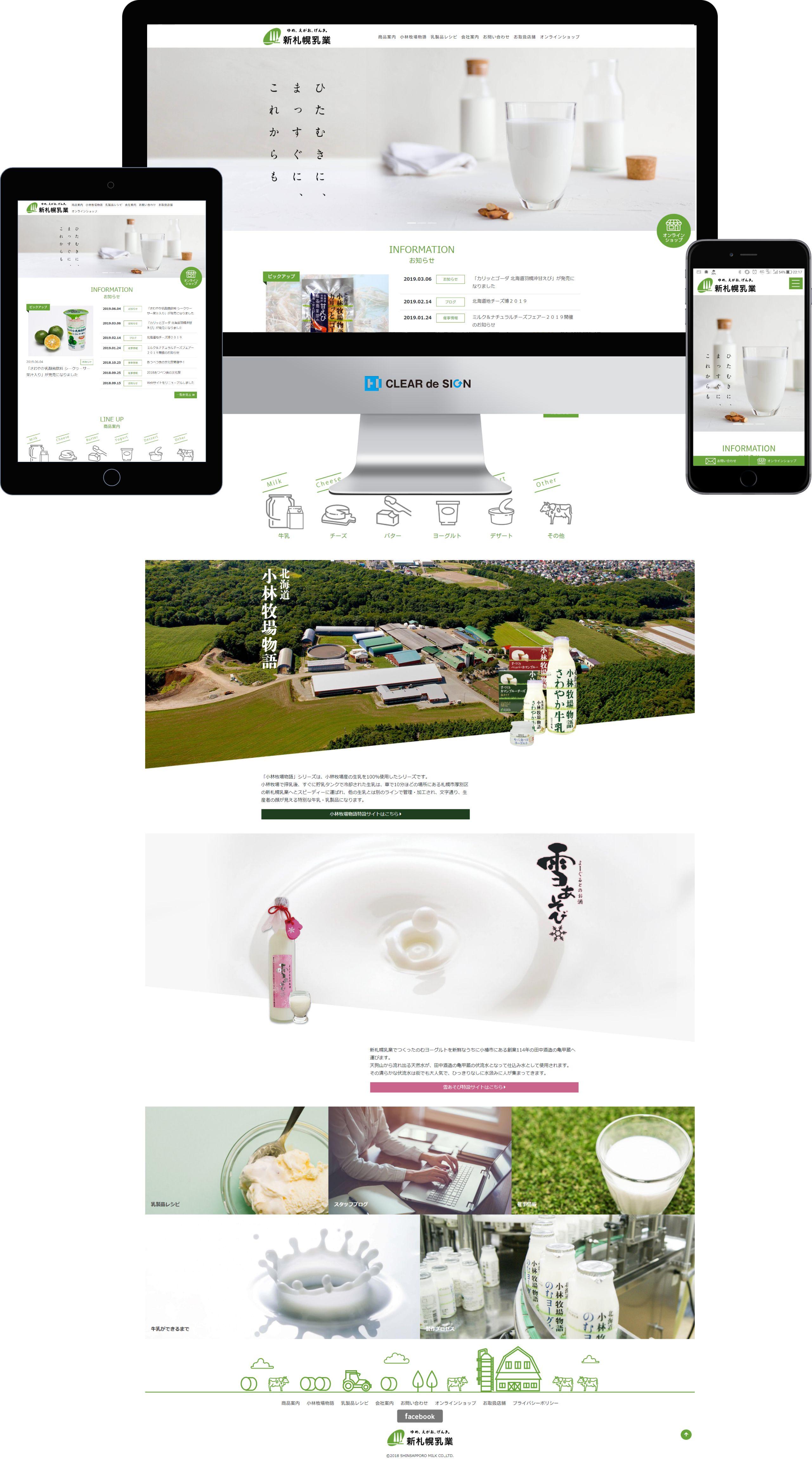 新札幌乳業株式会社